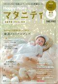 『Happy-Note For マタニティ』vol.5 (ミキハウス子育て総研株式会社)