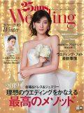 『25ans Wedding』4月号(ハースト婦人画報社)