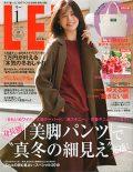 『Lee』1月号(集英社)