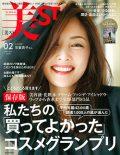 『美ST』2月号(光文社)
