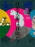 『和樂』2・3月号(小学館)