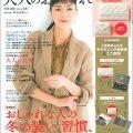 『大人のおしゃれ手帖』 2月号 (宝島社)