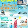 『CHANTO』 8月号(主婦と生活社)