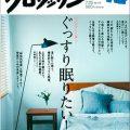 『クロワッサン』 No.977(マガジンハウス)