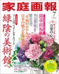 『家庭画報』7月号(世界文化社)