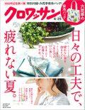 『クロワッサン』 No.999(マガジンハウス)