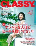 『CLASSY』8月号(光文社)