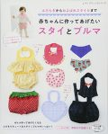 『赤ちゃんに作ってあげたい スタイとブルマ』(ブティック社)