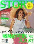 『STORY』7月号(光文社)