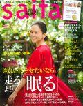 『saita』7月号(セブン&アイ出版)