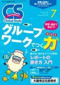 『Clinical Study』7月号 (メヂカルフレンド社)