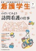 『看護学生』7月号 (メヂカルフレンド社)
