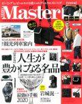 『MonoMaster』11月号