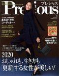 『Precious』1月号(小学館)