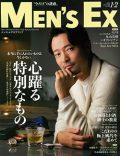 『MEN'S EX』1・2月号(世界文化社)