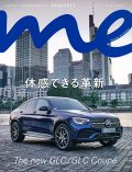 『Mercedes me magazine』2019冬号