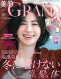 『美的GRAND』冬号(小学館)