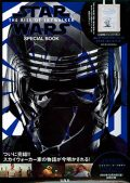 『STAR WARS SPECIAL BOOK』(宝島社)