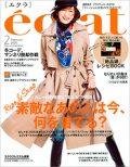 『eclat』2月号 (集英社)