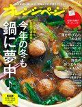 『オレンジページ』1月17日号(株式会社オレンジページ)