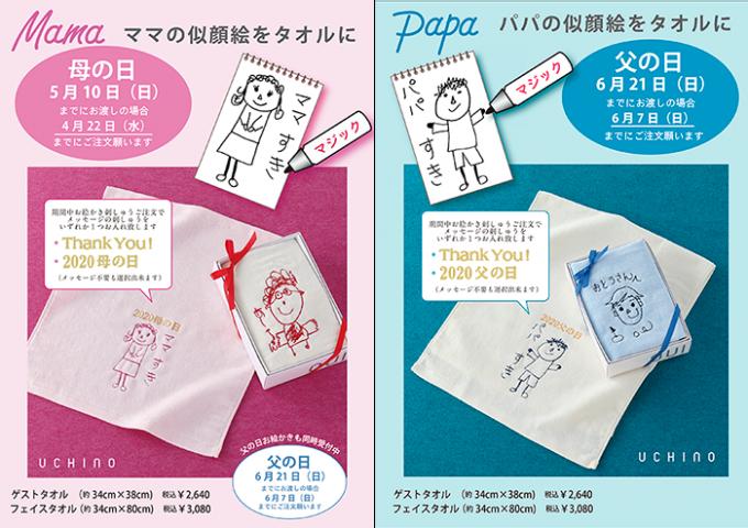 母の日&父の日お絵かき刺繍キャンペーン