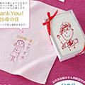 母の日父の日お絵かき刺繍キャンペーン