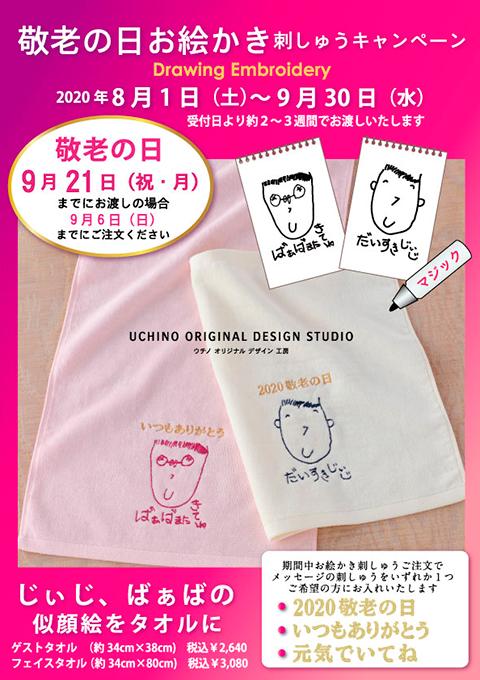 敬老の日お絵かき刺繍キャンペーン