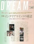 『DREAM』No.492(どりーむ編集局)