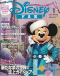 『ディズニーファン』1月号(講談社)