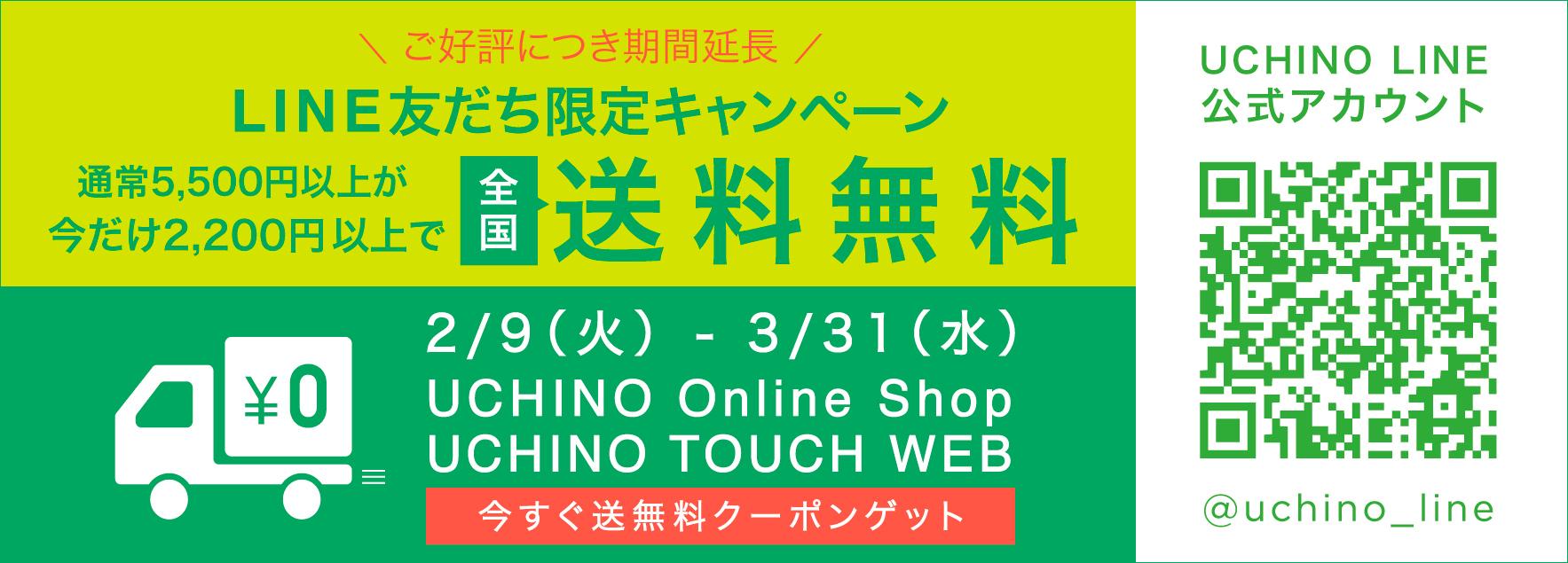 LINE 友だち限定送料無料キャンペーン開催
